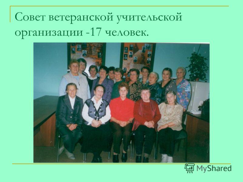 Совет ветеранской учительской организации -17 человек.
