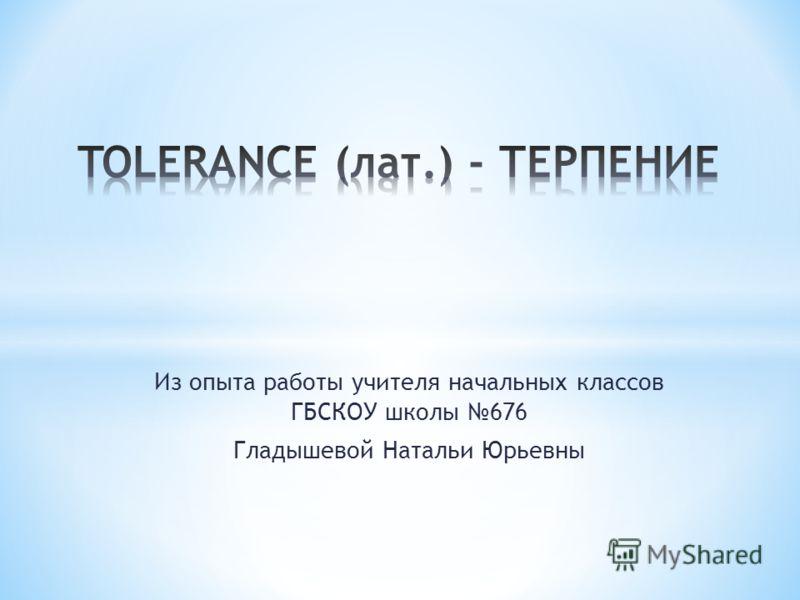 Из опыта работы учителя начальных классов ГБСКОУ школы 676 Гладышевой Натальи Юрьевны
