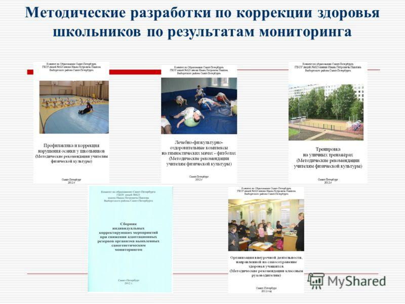Методические разработки по коррекции здоровья школьников по результатам мониторинга