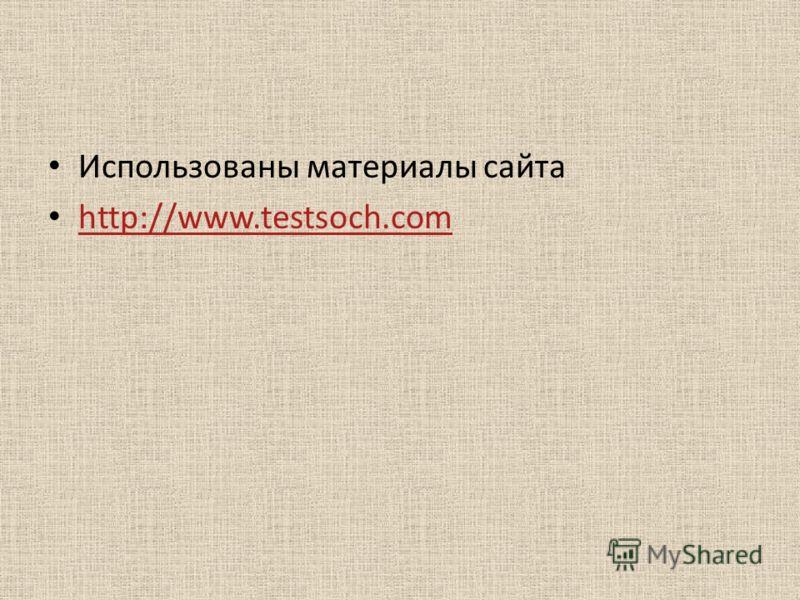 Использованы материалы сайта http://www.testsoch.com
