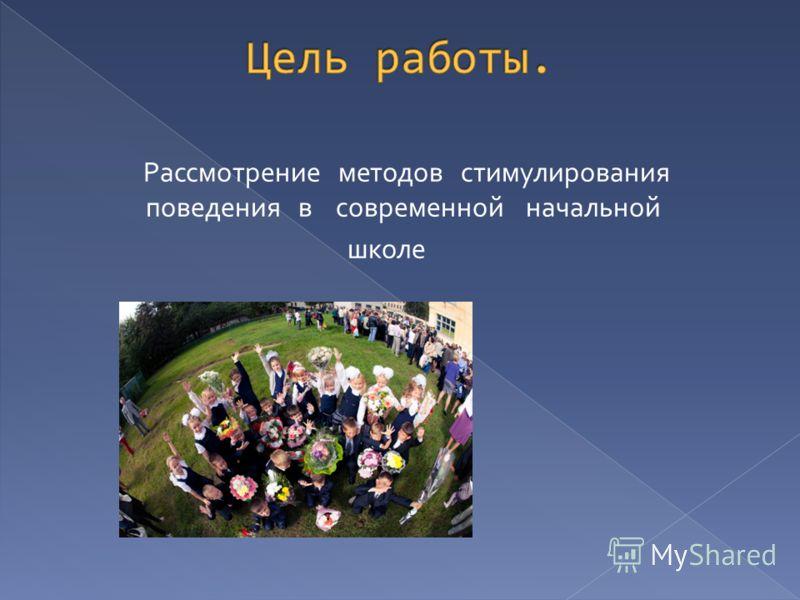 Рассмотрение методов стимулирования поведения в современной начальной школе