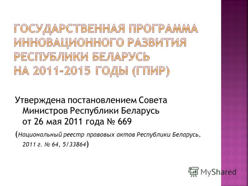 Утверждена постановлением Совета Министров Республики Беларусь от 26 мая 2011 года 669 ( Национальный реестр правовых актов Республики Беларусь, 2011 г. 64, 5/33864 )