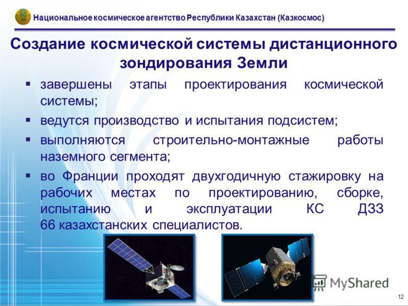 Создание космической системы дистанционного зондирования Земли Национальное космическое агентство Республики Казахстан (Казкосмос) завершены этапы проектирования космической системы; ведутся производство и испытания подсистем; выполняются строительно