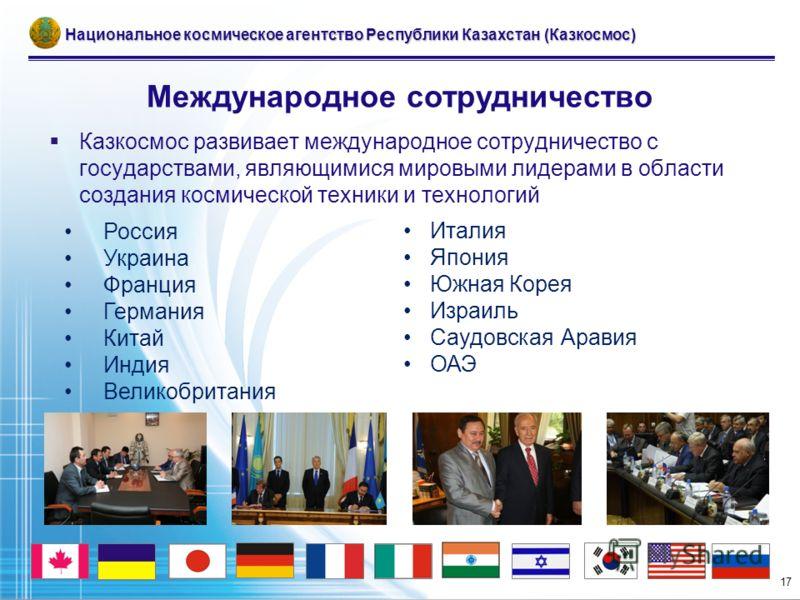 Казкосмос развивает международное сотрудничество с государствами, являющимися мировыми лидерами в области создания космической техники и технологий Международное сотрудничество Национальное космическое агентство Республики Казахстан (Казкосмос) 17 Ро