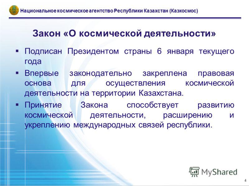 Закон «О космической деятельности» Подписан Президентом страны 6 января текущего года Впервые законодательно закреплена правовая основа для осуществления космической деятельности на территории Казахстана. Принятие Закона способствует развитию космиче