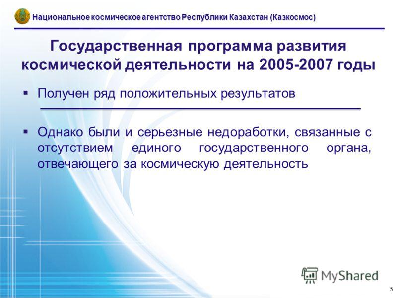 Государственная программа развития космической деятельности на 2005-2007 годы Получен ряд положительных результатов Однако были и серьезные недоработки, связанные с отсутствием единого государственного органа, отвечающего за космическую деятельность