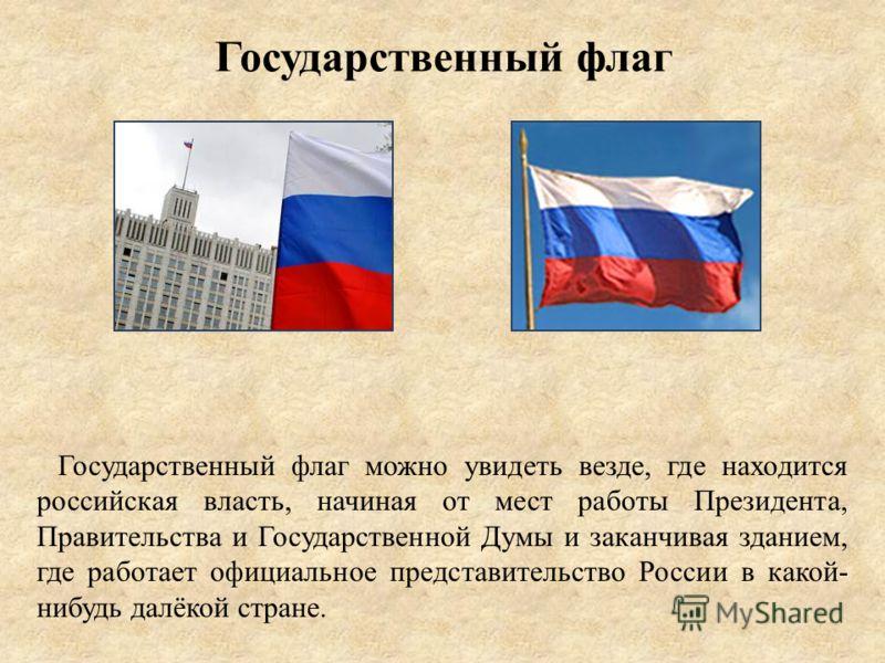 Государственный гимн - это торжественная хвалебная песня, посвящённая Родине. Гимн - символ государства, который можно услышать или спеть самому. Государственный гимн России исполняется во время важных государственных событий.
