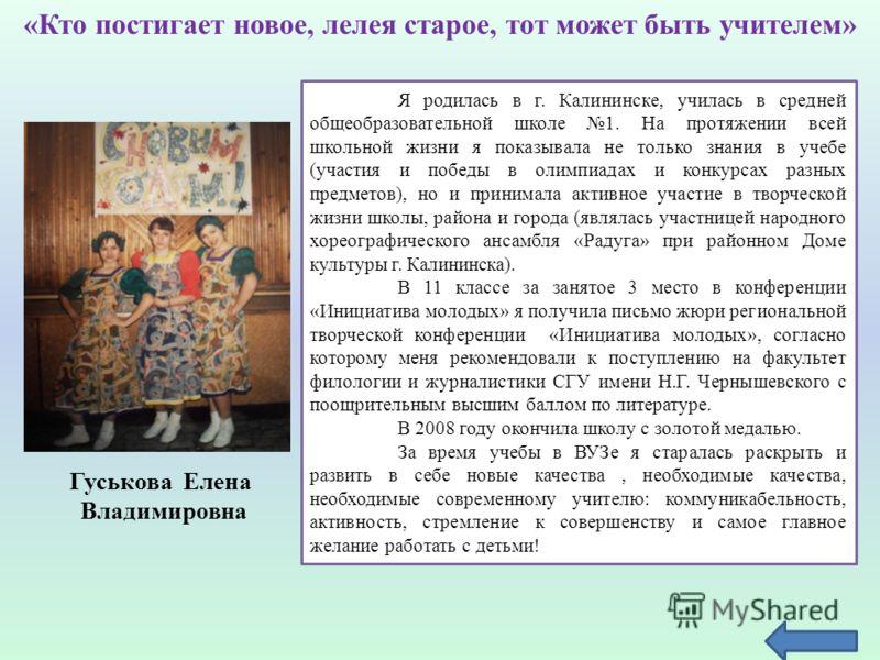 Я родилась в г. Калининске, училась в средней общеобразовательной школе 1. На протяжении всей школьной жизни я показывала не только знания в учебе (участия и победы в олимпиадах и конкурсах разных предметов), но и принимала активное участие в творчес
