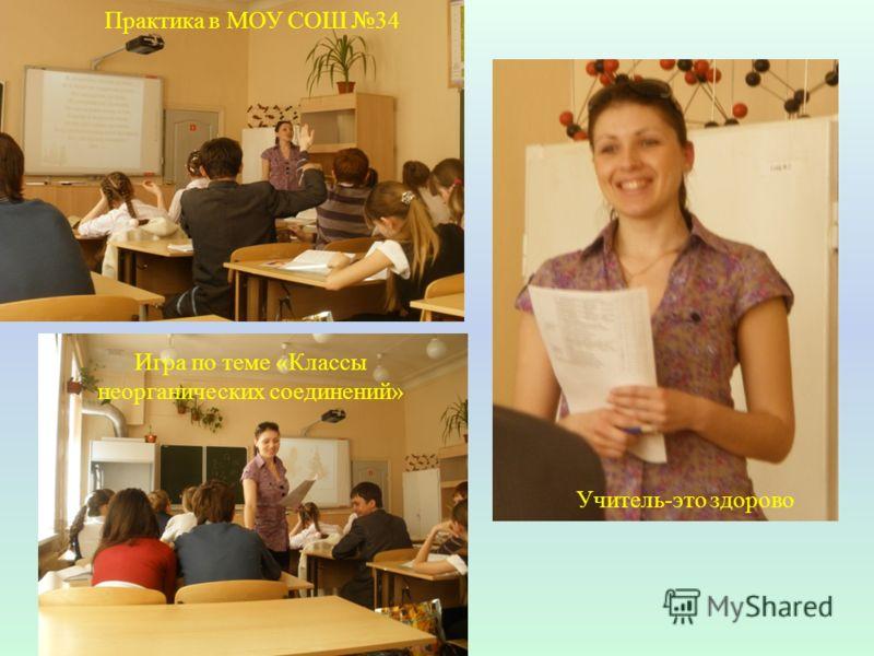 Игра по теме «Классы неорганических соединений» Учитель-это здорово