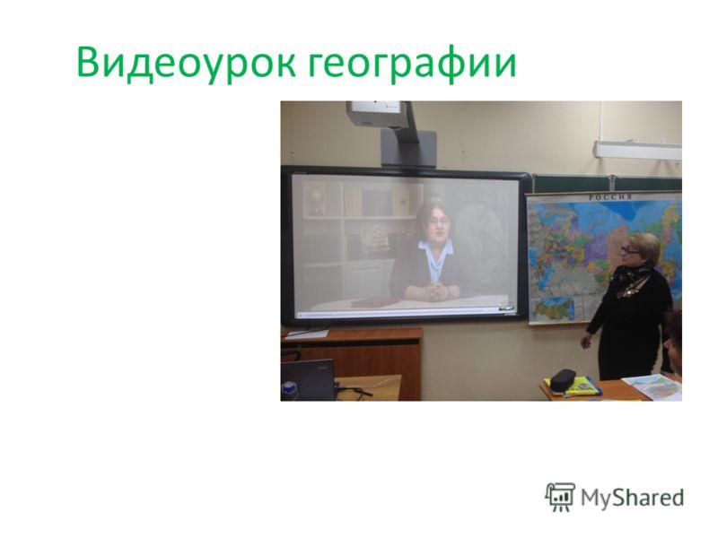 Видеоурок географии