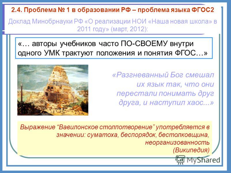 «Разгневанный Бог смешал их язык так, что они перестали понимать друг друга, и наступил хаос...» Выражение Вавилонское столпотворение употребляется в значении: суматоха, беспорядок, бестолковщина, неорганизованность (Википедия) «… авторы учебников ча