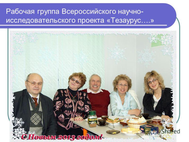 Рабочая группа Всероссийского научно- исследовательского проекта «Тезаурус….»
