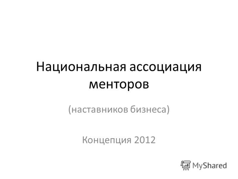 Национальная ассоциация менторов (наставников бизнеса) Концепция 2012