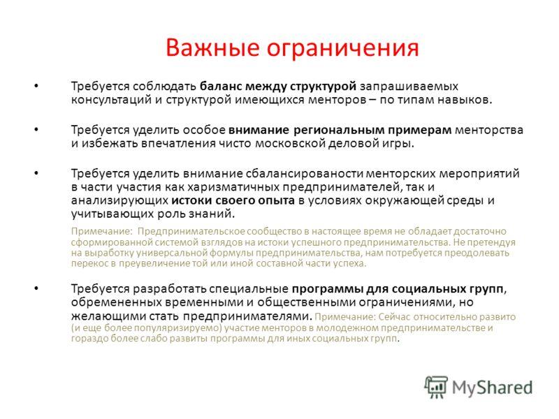 Требуется соблюдать баланс между структурой запрашиваемых консультаций и структурой имеющихся менторов – по типам навыков. Требуется уделить особое внимание региональным примерам менторства и избежать впечатления чисто московской деловой игры. Требуе