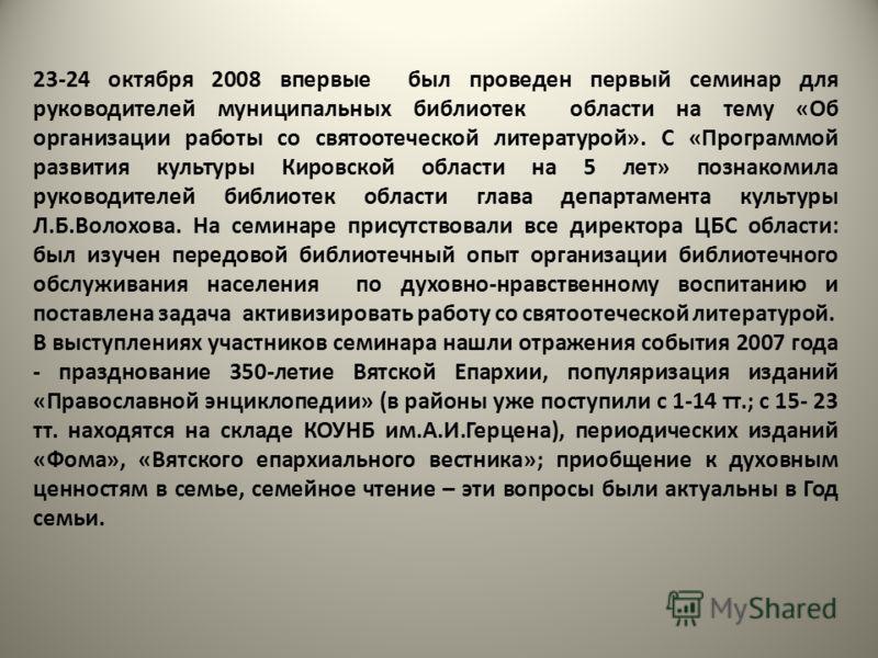 23-24 октября 2008 впервые был проведен первый семинар для руководителей муниципальных библиотек области на тему «Об организации работы со святоотеческой литературой». С «Программой развития культуры Кировской области на 5 лет» познакомила руководите