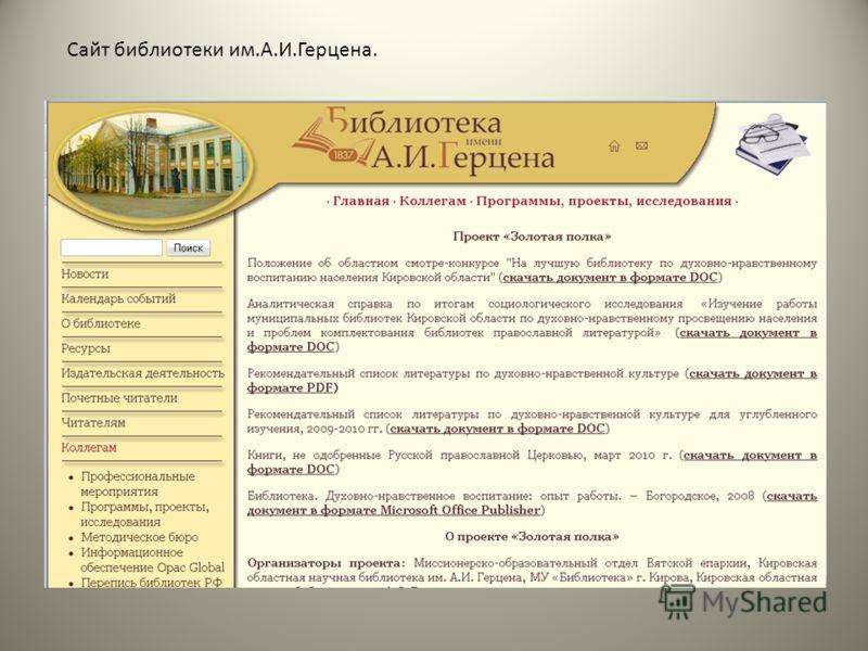 Сайт библиотеки им.А.И.Герцена.