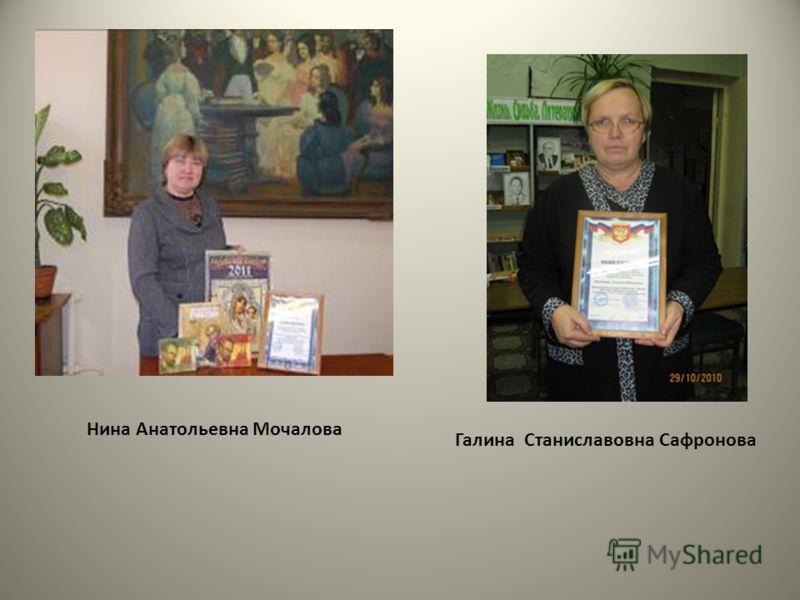 Нина Анатольевна Мочалова Галина Станиславовна Сафронова