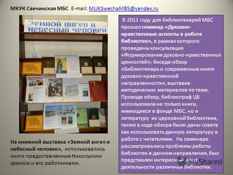 В 2011 году для библиотекарей МБС прошел семинар «Духовно- нравственные аспекты в работе библиотек», в рамках которого проведены консультация «Формирование духовно-нравственных ценностей»; беседа-обзор «Библиотекарь и современные книги духовно-нравст