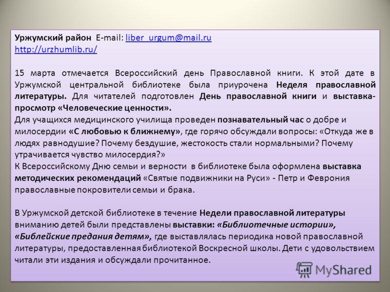 Уржумский район E-mail: liber_urgum@mail.ruliber_urgum@mail.ru http://urzhumlib.ru/ 15 марта отмечается Всероссийский день Православной книги. К этой дате в Уржумской центральной библиотеке была приурочена Неделя православной литературы. Для читателе