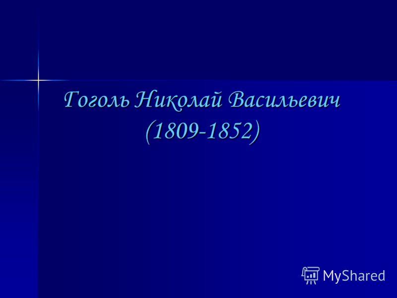 Гоголь Николай Васильевич (1809-1852)