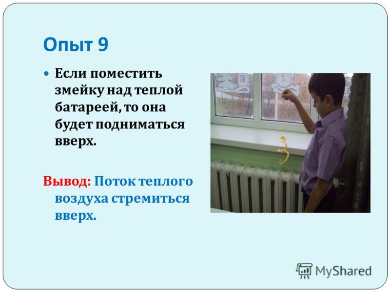 Опыт 8 ( изучали в учебнике и дополнительной литературе ) На рычагах весов уравновешены две стеклянные колбы. В них только воздух. Одну из них подогревают над пламенем спиртовки. Нагрета колба поднимается вверх. Вывод : Теплый воздух легче холодного.