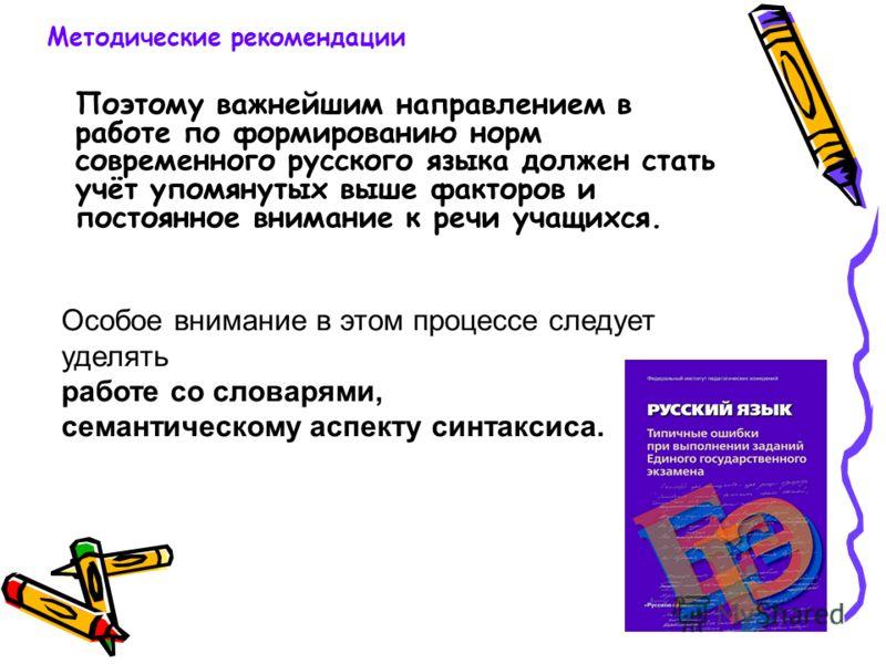 Поэтому важнейшим направлением в работе по формированию норм современного русского языка должен стать учёт упомянутых выше факторов и постоянное внимание к речи учащихся. Особое внимание в этом процессе следует уделять работе со словарями, семантичес