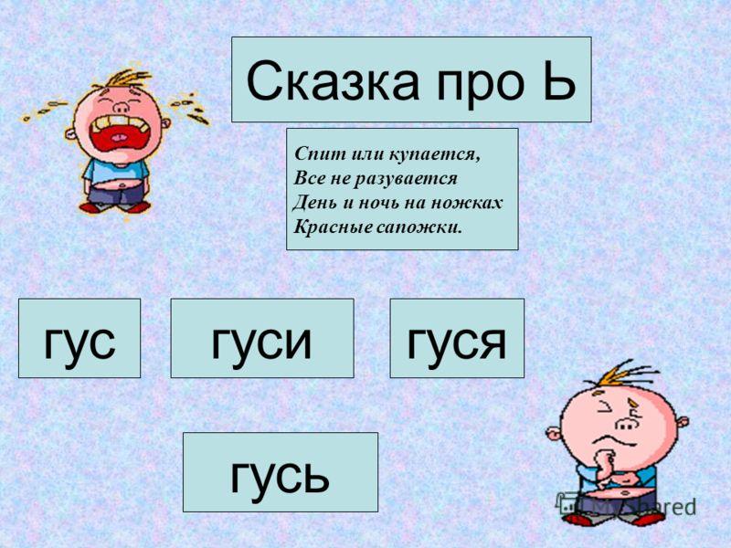 Презентация по русскому языку во 2 классе разделительный ь