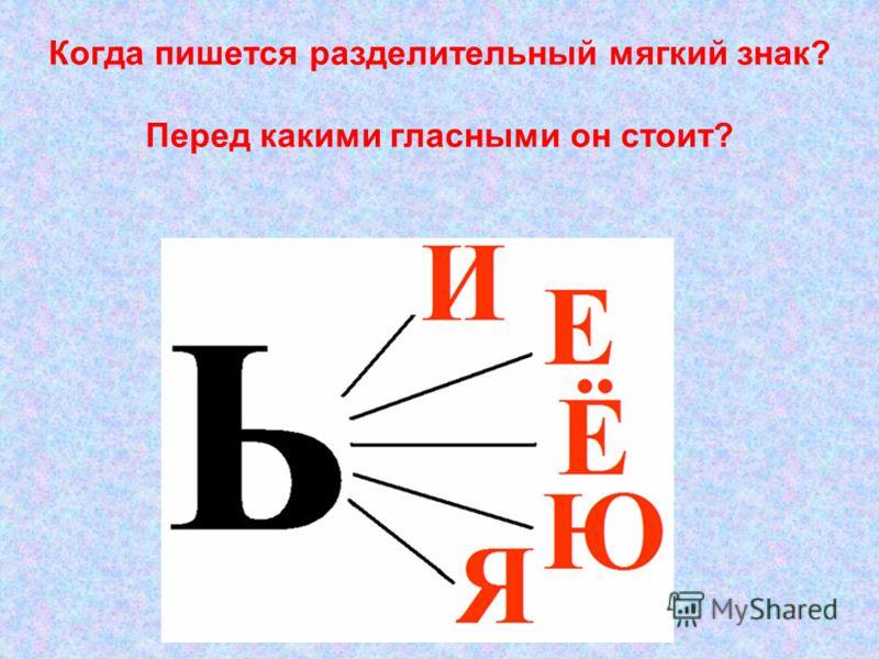 Когда пишется разделительный мягкий знак? Перед какими гласными он стоит?