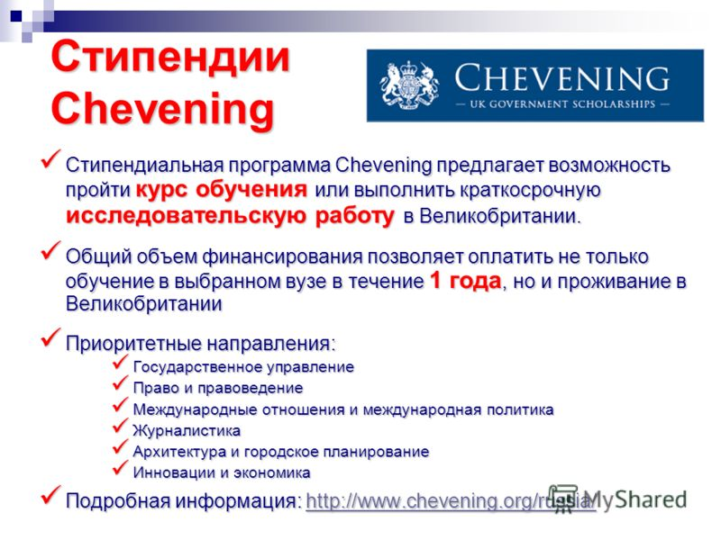 Стипендии Chevening Стипендиальная программа Chevening предлагает возможность пройти курс обучения или выполнить краткосрочную исследовательскую работу в Великобритании. Стипендиальная программа Chevening предлагает возможность пройти курс обучения и