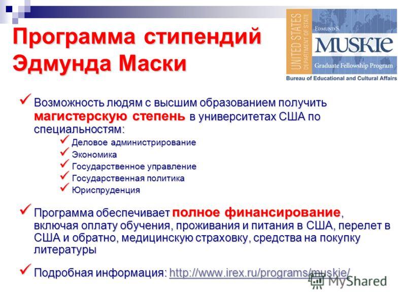 Программа стипендий Эдмунда Маски Возможность людям с высшим образованием получить магистерскую степень в университетах США по специальностям: Возможность людям с высшим образованием получить магистерскую степень в университетах США по специальностям