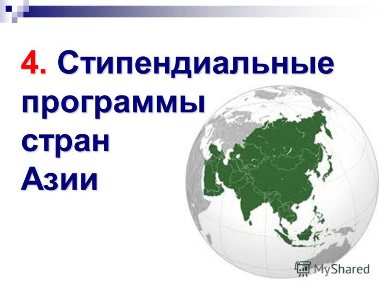 4. Стипендиальные программы стран Азии