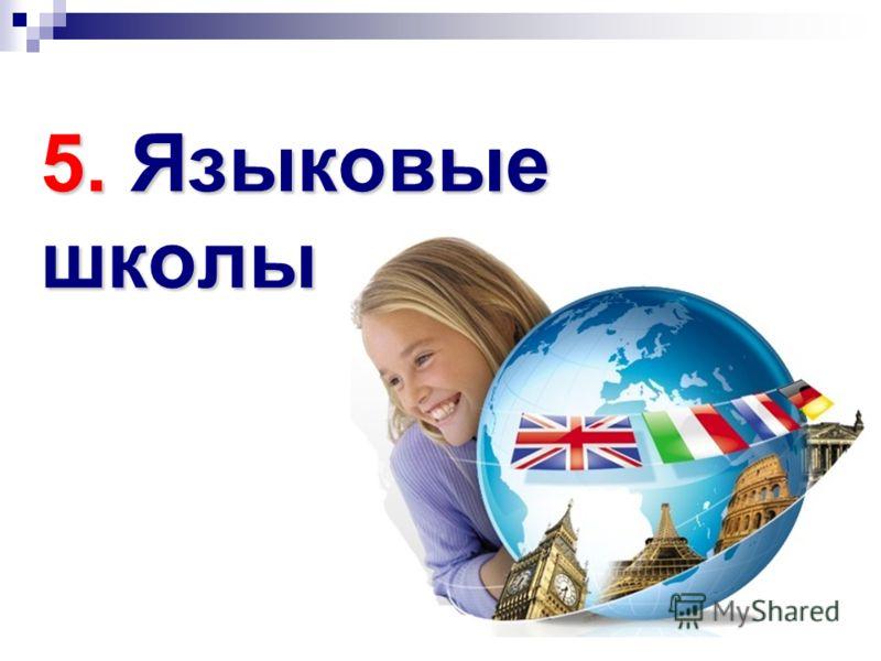 5. Языковые школы