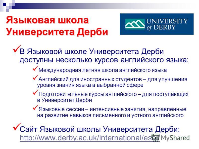 Языковая школа Университета Дерби В Языковой школе Университета Дерби доступны несколько курсов английского языка: Международная летняя школа английского языка Английский для иностранных студентов – для улучшения уровня знания языка в выбранной сфере