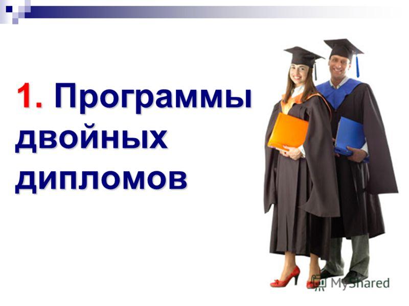 1. Программы двойных дипломов