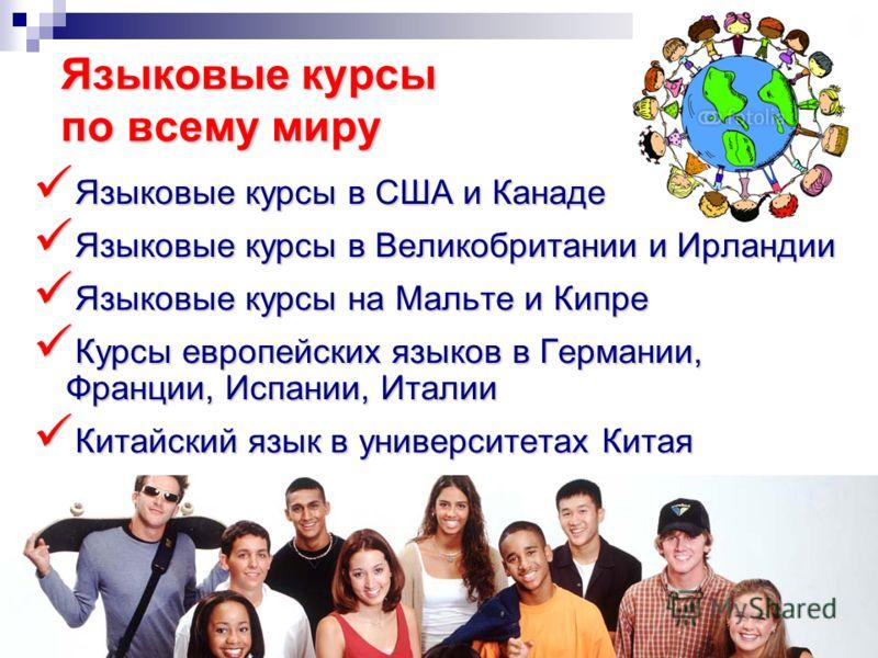 Языковые курсы по всему миру Языковые курсы в США и Канаде Языковые курсы в США и Канаде Языковые курсы в Великобритании и Ирландии Языковые курсы в Великобритании и Ирландии Языковые курсы на Мальте и Кипре Языковые курсы на Мальте и Кипре Курсы евр