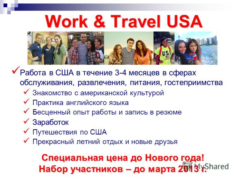 Work & Travel USA Работа в США в течение 3-4 месяцев в сферах обслуживания, развлечения, питания, гостеприимства Знакомство с американской культурой Практика английского языка Бесценный опыт работы и запись в резюме Заработок Путешествия по США Прекр