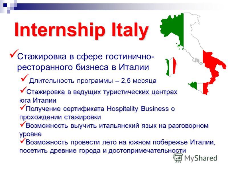 Internship Italy Стажировка в сфере гостинично- ресторанного бизнеса в Италии Длительность программы – 2,5 месяца Стажировка в ведущих туристических центрах юга Италии Стажировка в ведущих туристических центрах юга Италии Получение сертификата Hospit