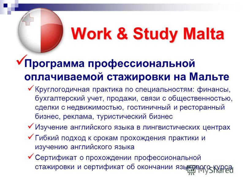 Work & Study Malta Программа профессиональной оплачиваемой стажировки на Мальте Круглогодичная практика по специальностям: финансы, бухгалтерский учет, продажи, связи с общественностью, сделки с недвижимостью, гостиничный и ресторанный бизнес, реклам