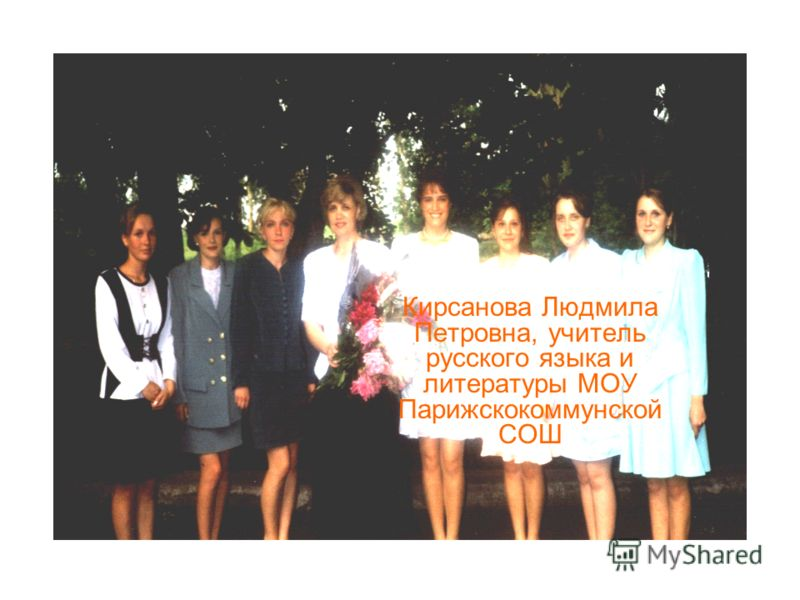 Кирсанова Людмила Петровна, учитель русского языка и литературы МОУ Парижскокоммунской СОШ