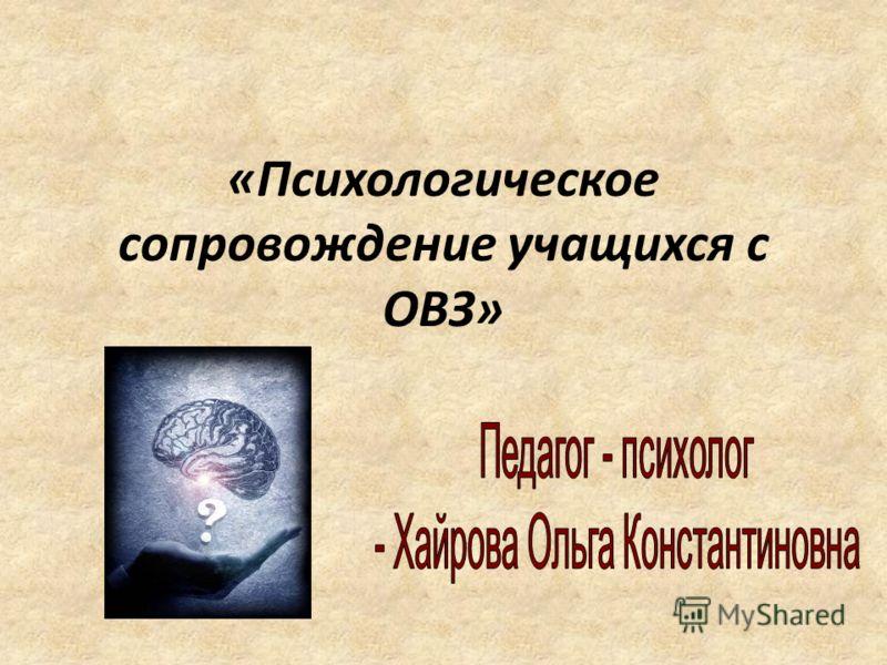 «Психологическое сопровождение учащихся с ОВЗ»