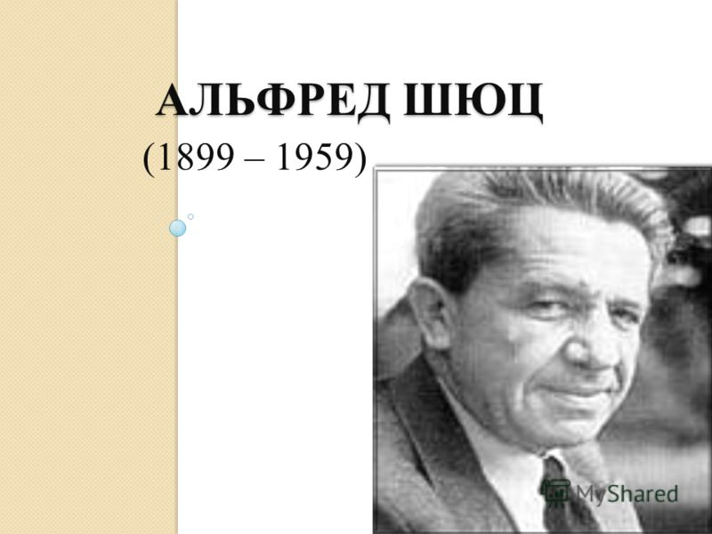 АЛЬФРЕД ШЮЦ (1899 – 1959)