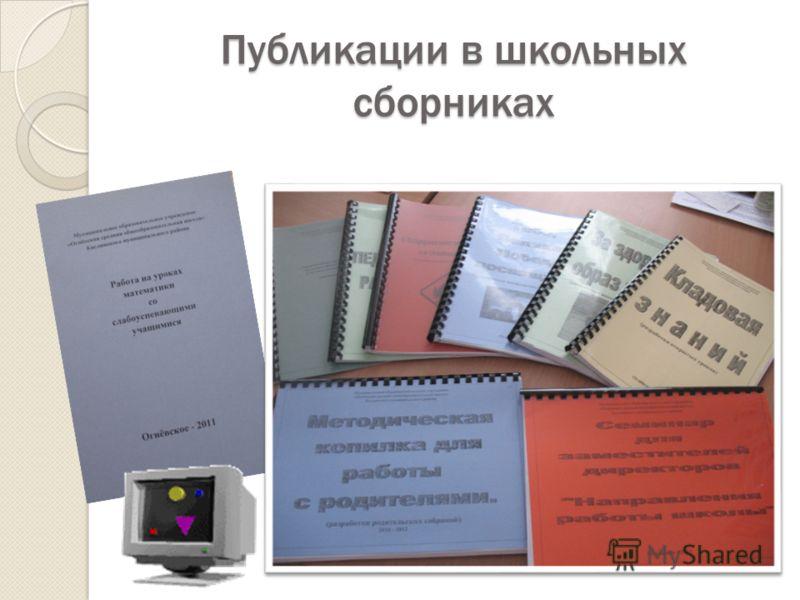 Публикации в школьных сборниках
