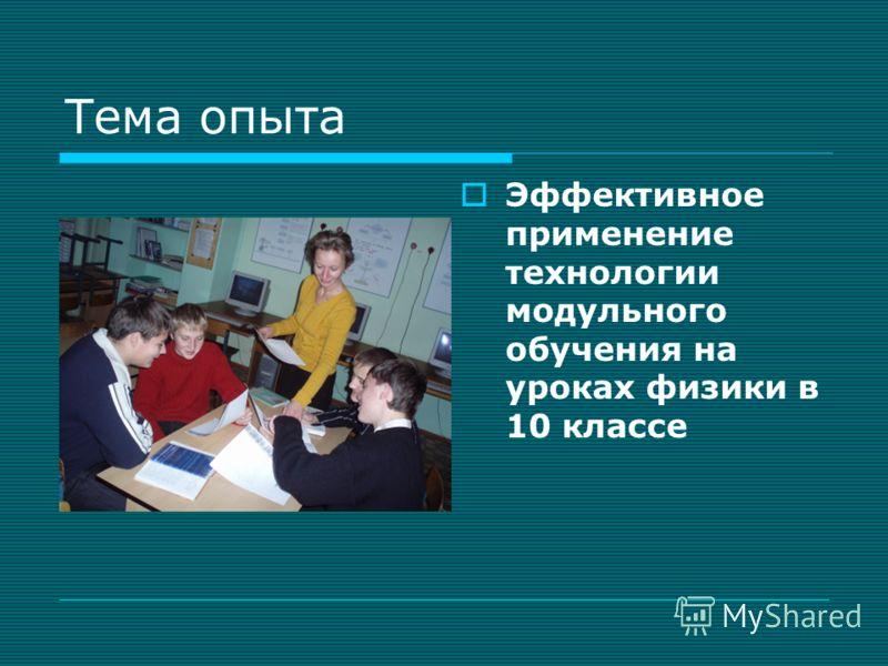 Тема опыта Эффективное применение технологии модульного обучения на уроках физики в 10 классе