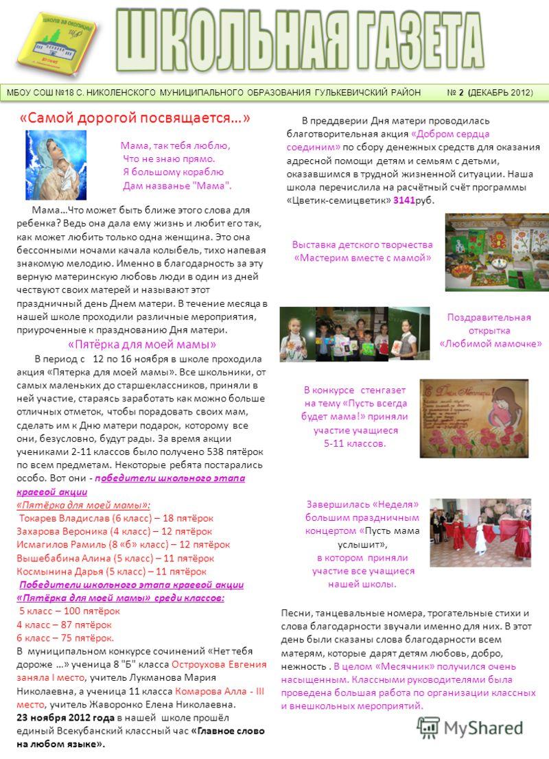 В преддверии Дня матери проводилась благотворительная акция «Добром сердца соединим» по сбору денежных средств для оказания адресной помощи детям и семьям с детьми, оказавшимся в трудной жизненной ситуации. Наша школа перечислила на расчётный счёт пр