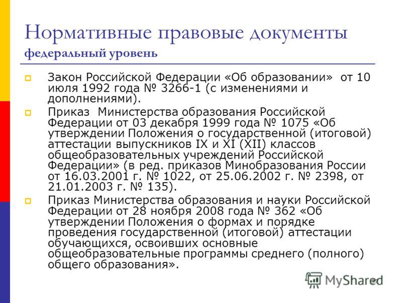 37 Нормативные правовые документы федеральный уровень Закон Российской Федерации «Об образовании» от 10 июля 1992 года 3266-1 (с изменениями и дополнениями). Приказ Министерства образования Российской Федерации от 03 декабря 1999 года 1075 «Об утверж