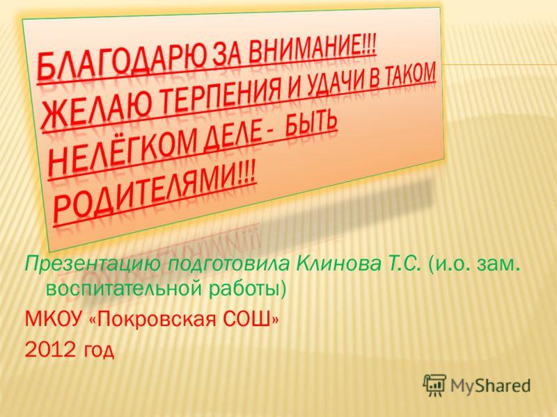 Презентацию подготовила Клинова Т.С. (и.о. зам. воспитательной работы) МКОУ «Покровская СОШ» 2012 год