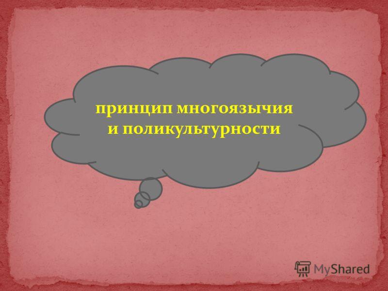 Когнитив- ное р. Социо- культур- ное р. Коммуника -тивное р.