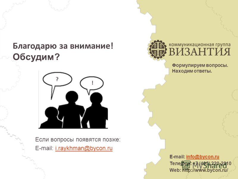 Благодарю за внимание! Формулируем вопросы. Находим ответы. E-mail: info@bycon.ruinfo@bycon.ru Телефон: +7 (495) 220-2810 Web: http://www.bycon.ru/ Если вопросы появятся позже: E-mail: i.raykhman@bycon.rui.raykhman@bycon.ru Обсудим? ? !