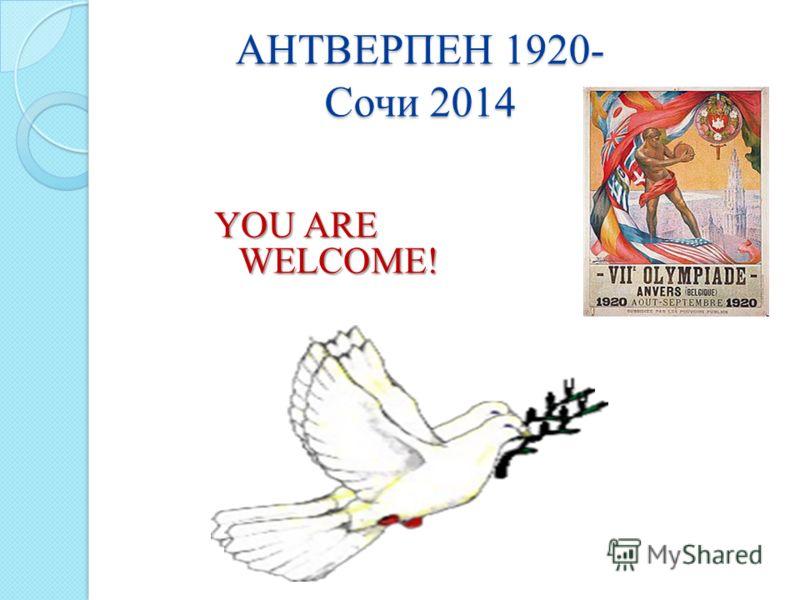 АНТВЕРПЕН 1920- Сочи 2014 YOU ARE WELCOME!