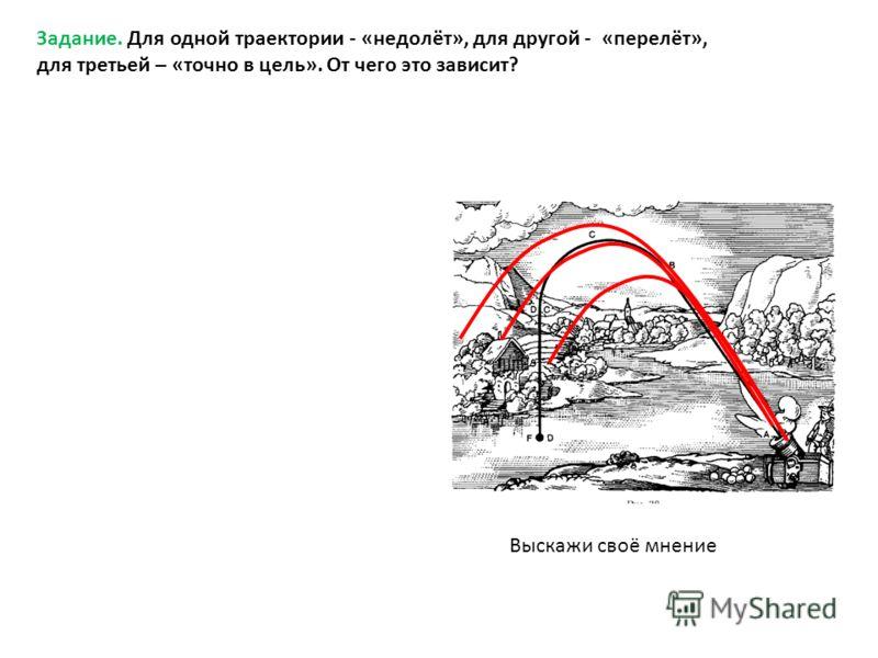 Задание. Для одной траектории - «недолёт», для другой - «перелёт», для третьей – «точно в цель». От чего это зависит? Выскажи своё мнение